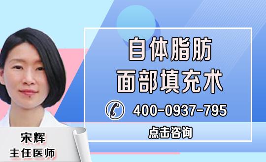 本溪孟庆鑫美容外科诊所自体脂肪填充脸颊会很肿吗