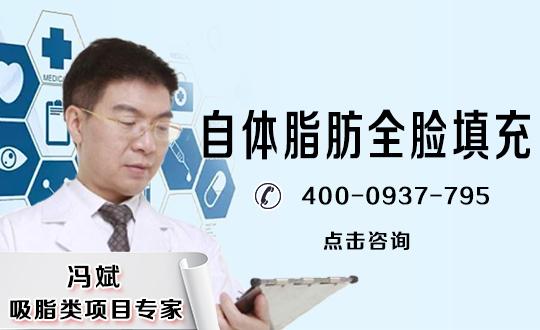 南阳市中心医院整形外科做自体脂肪全脸填充多少钱呢