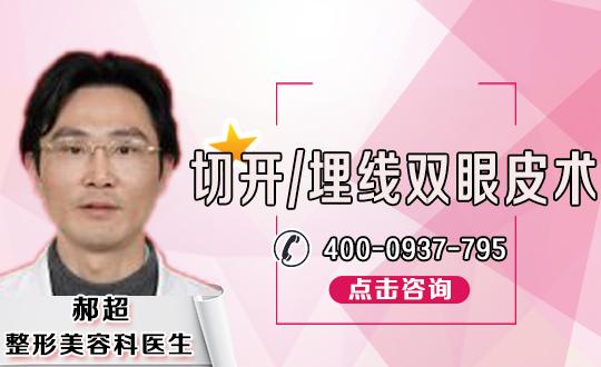 韩式的双眼皮(呆狐网提醒:非医学规范用语,实为韩国常用的一种双眼皮手术方式。)