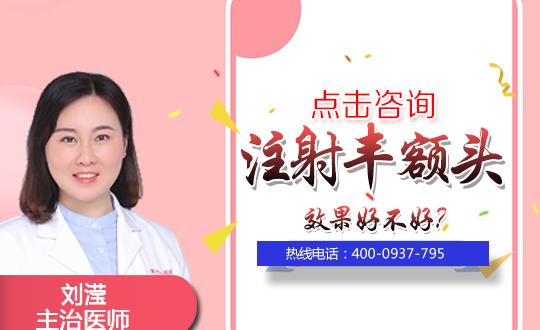 河南省人民医院整形美容中心丰额头什么方法