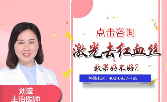鞍山十佳医学美容诊所激光去红血丝护理