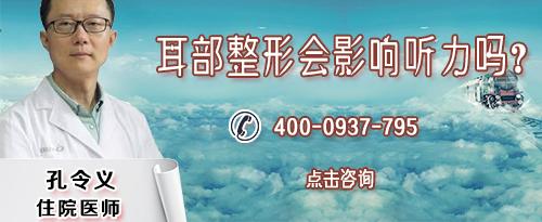 葫芦岛颐正医疗美容医院杯状耳矫正术
