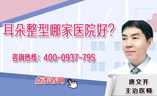 中国人民解放军第二〇二医院耳部整形手术修复方法和术后护理