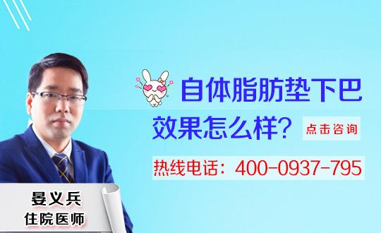 郑州屈小明医疗整形医院自体脂肪垫下巴效果怎样