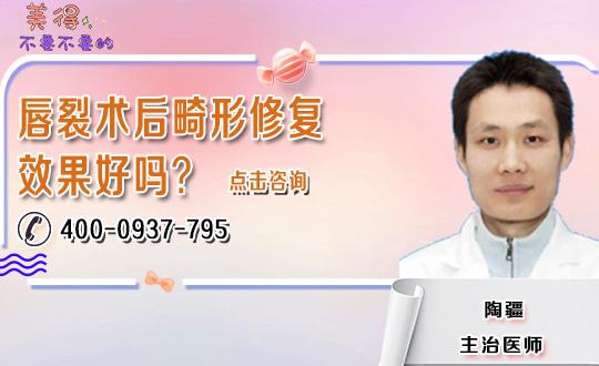 唇裂矫正术后畸形怎么办?