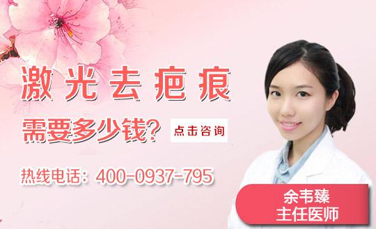 濮阳美鑫医疗整形医院激光除疤需要好多钱