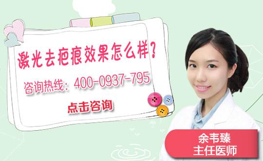 濮阳市大庆路罗仁述医疗美容医院激光祛疤好吗