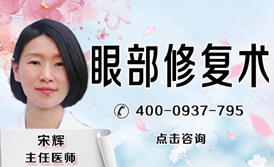 白山清华医学美容美瞳线的做法非常讲究