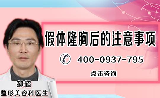 乳房下垂矫正术的副作用