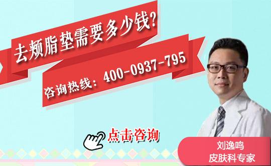 去颊脂垫手术的价格都与什么有关?