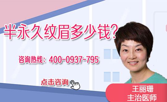 通化王桂荣医疗美容做了雾状眉的好处?