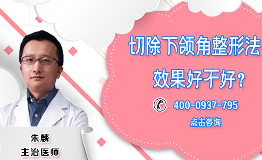 下頜角整形手術治療的優勢