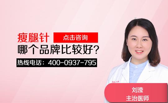 济源王艳萍医疗美容医院注射瘦腿针瘦小腿减肥好不好