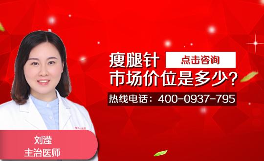 郑州中原丽人医疗美容门诊部注射瘦腿针瘦小腿减肥手术多少钱