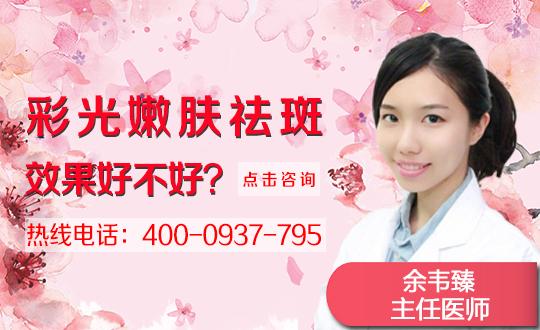 黑龙江艺星美容医院彩光嫩肤的作用