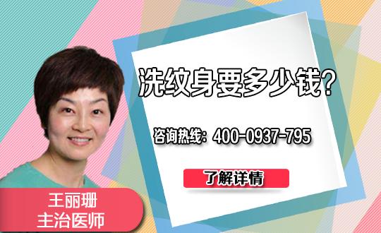 大慶龍南醫療整形美容診所洗紋身安全嗎
