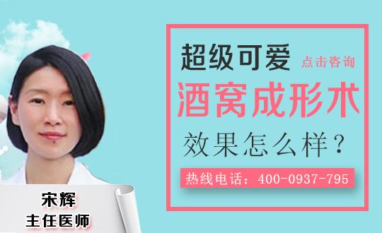 绥化刘春艳医疗美容诊所酒窝成形术后会不会肿胀得不见酒窝