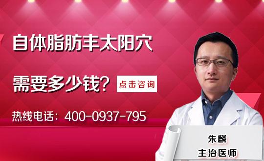 汉中谭宏涛医疗自体脂肪填充太阳穴适应人群?