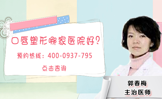 唇系带矫正术术前身体检查