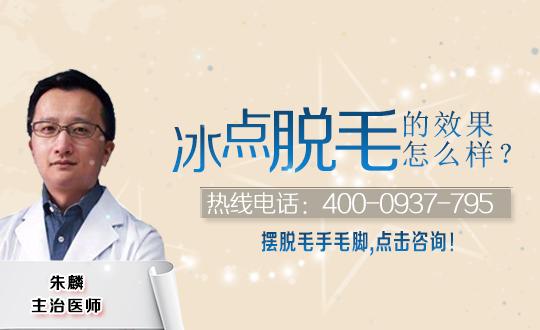 黑龙江中医药大学附属第二医院美容科冰点脱毛多久脱一次