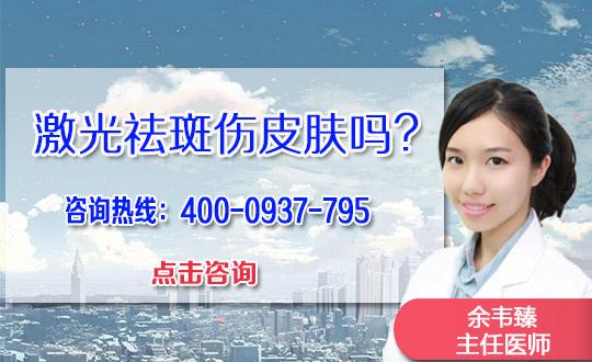 黑龙江大庆和美家妇产医院整形中心皮秒激光祛斑的后遗症