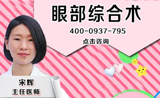韓式的雙眼皮(呆狐網提醒:非醫學規范用語,實為韓國常用的一種雙眼皮手術方式。)手術風險有哪些