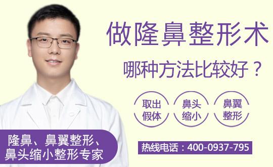 西安交大第二附属医院隆鼻切口怎么设计?