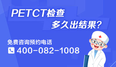 上海85医院PETCT中心主任