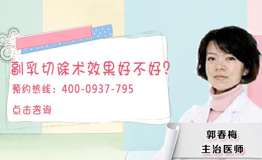 广州南方燕岭医院什么是乳房畸形矫正术