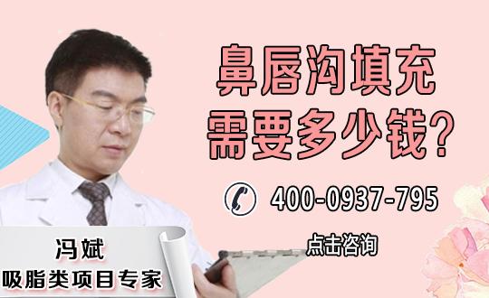 鼻唇沟填充术多少钱