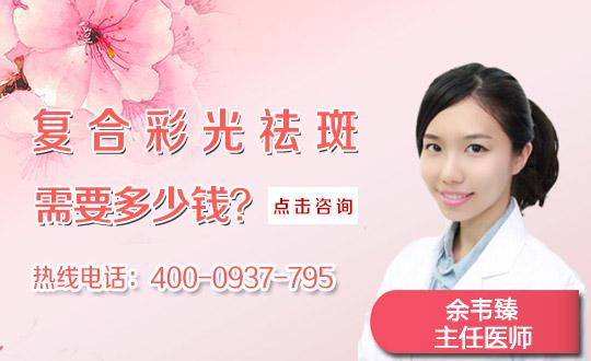 上海万安医疗美容医院怎么样才能祛斑