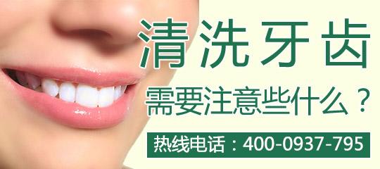 洗牙处理牙结石必须注意什么问题呢?