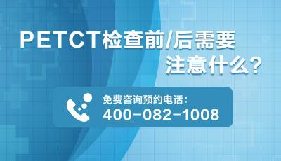 上海华山医院PET-CT中心| PETCT预约之后几天能做