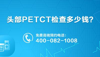 上海华山医院PET-CT中心| 哪个年龄阶段更加适合做petct检查呢