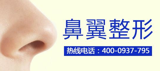 鼻翼缩小手术恢复过程?