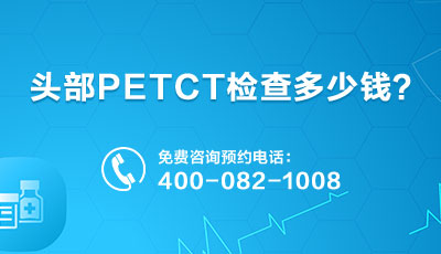 上海华山医院PET-CT中心|PETCT检查应用范围