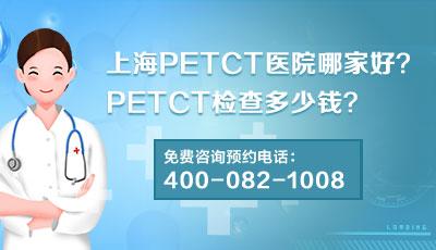 上海华山医院PET-CT中心 PETCT显影剂有副作用吗