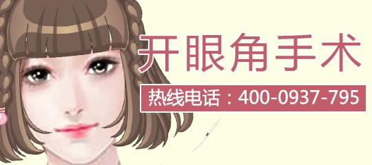 上海茸城医院开眼角多久消肿