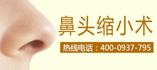 鼻小柱整形美容术
