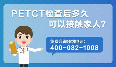 上海华山医院PET-CT中心|PET/CT查肿瘤流程是什么