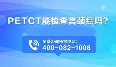 上海华山医院PET-CT中心|肺癌早期诊断PET-CT检查