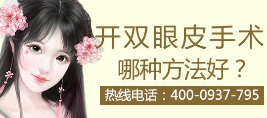 北京聚美欧华内双割双眼皮要注意啥?