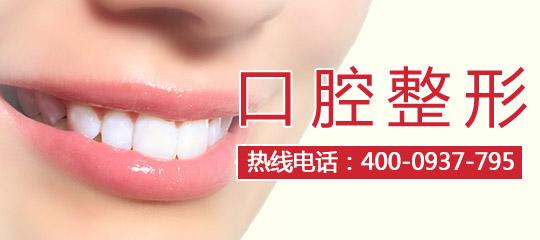 激光美白牙齿具体流程
