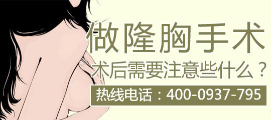 脂肪隆胸后需要注意哪些方面