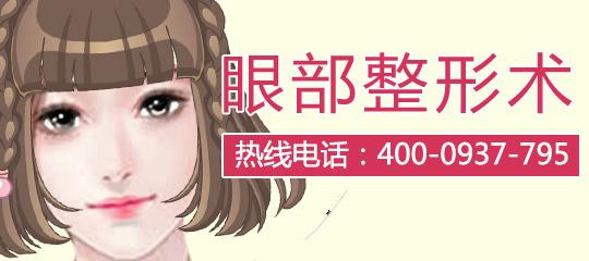 上海星媛医疗美容医院眼睑外翻矫正术的操作