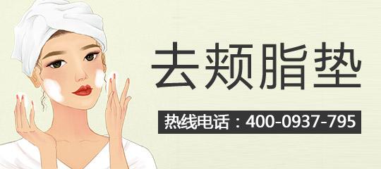 面部吸脂和去颊脂垫手术区别