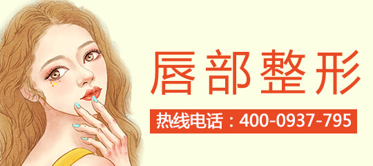做漂唇手術一般使用的方法