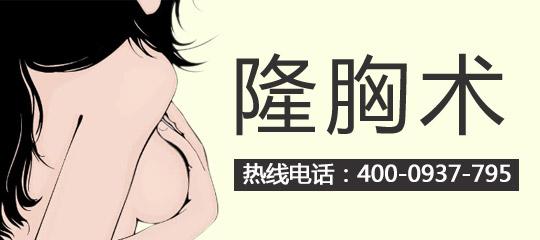 大乳房下垂整形要多少钱