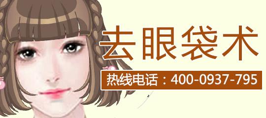 北京韩国完美美容去眼袋手术副作用?