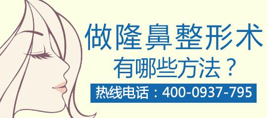 假体隆鼻需要注意什么?